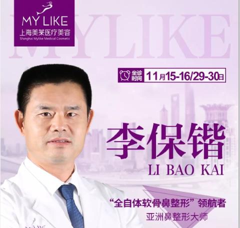 李保锴教授11月15日-16日亲诊上海美莱