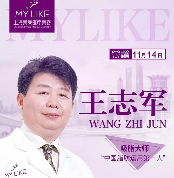 专家坐诊 11月14日,吸脂大咖王志军坐诊上海美莱
