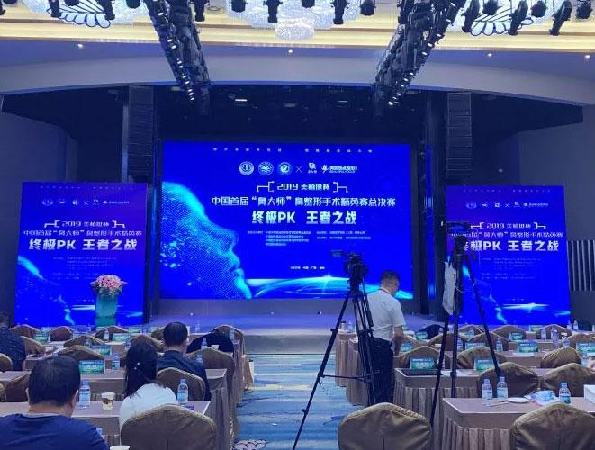 第三届中国眼整形修复大会