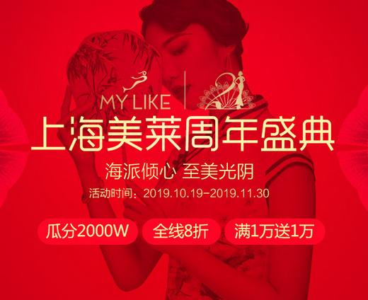 上海美莱品牌21周年庆正式开启,火爆优惠福利等你莱
