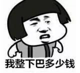 上海玻尿酸丰下巴多少钱