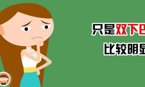 双下巴抽脂术后怎么护理?