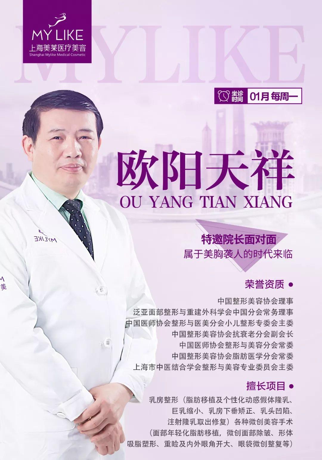 美莱胸部整形医师欧阳天祥