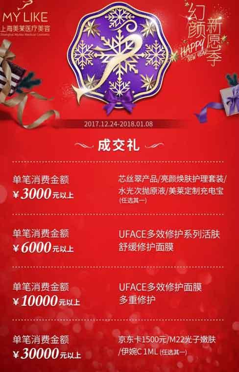 上海美莱半持久仿真丝雾眉只需¥2018