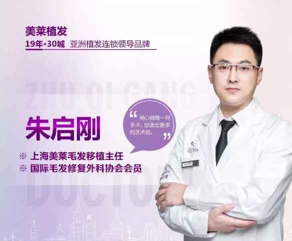 上海美莱毛发移植专家朱启刚
