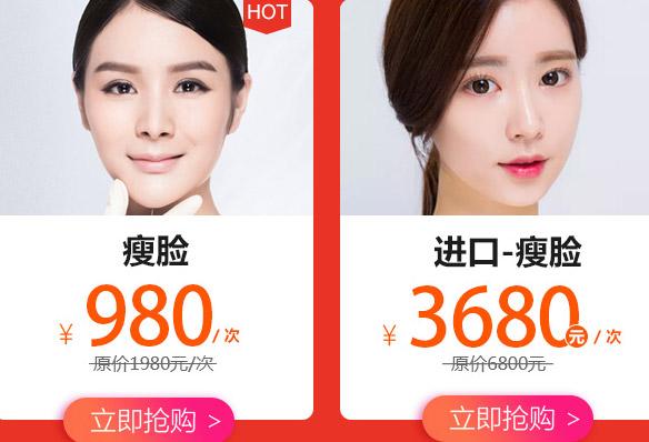 上海美莱瘦脸针特惠
