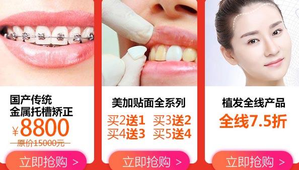 上海美莱牙齿矫正特惠