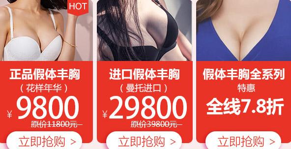 上海美莱胸部专场优惠活动