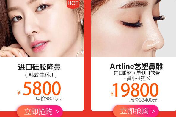 上海美莱鼻部整形优惠活动