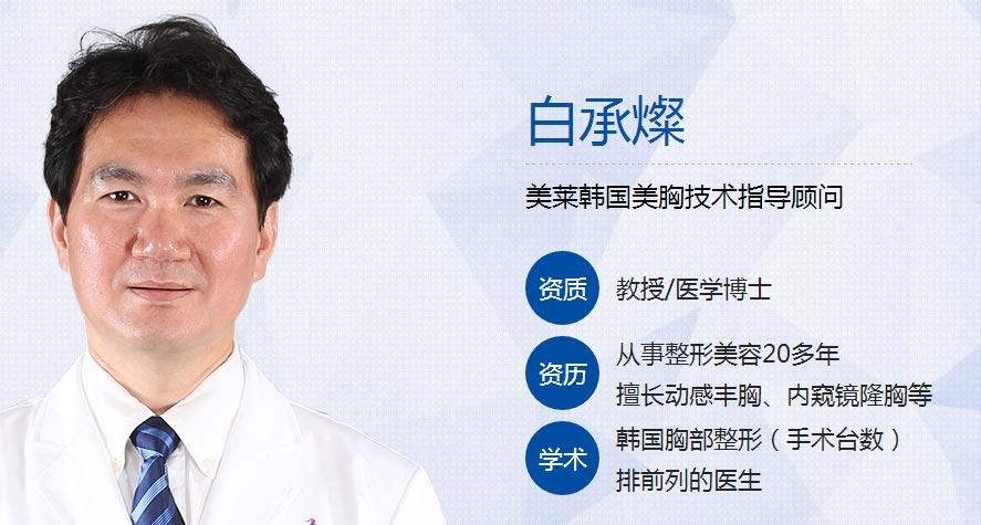 上海美莱科尔曼自体脂肪丰胸专家白承璨