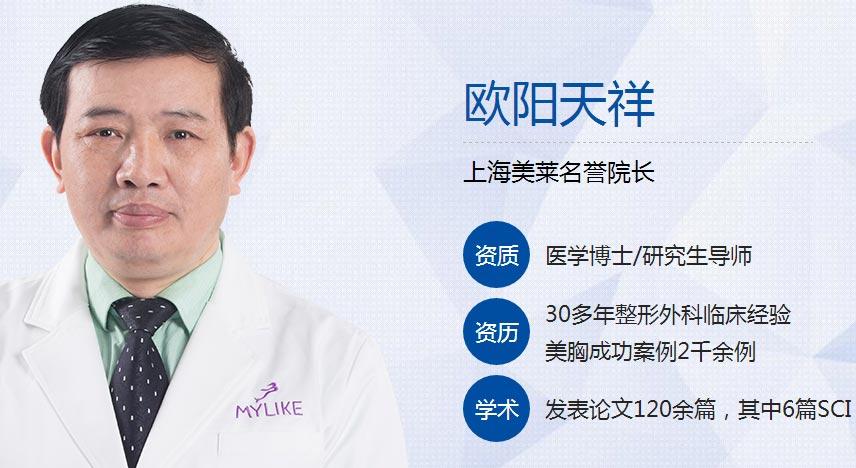 上海美莱科尔曼自体脂肪丰胸专家欧阳天祥
