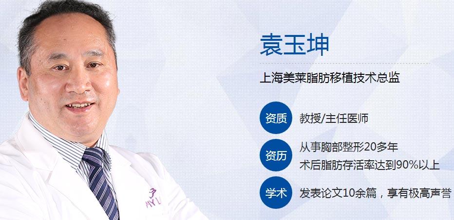 上海美莱科尔曼自体脂肪丰胸专家袁玉坤