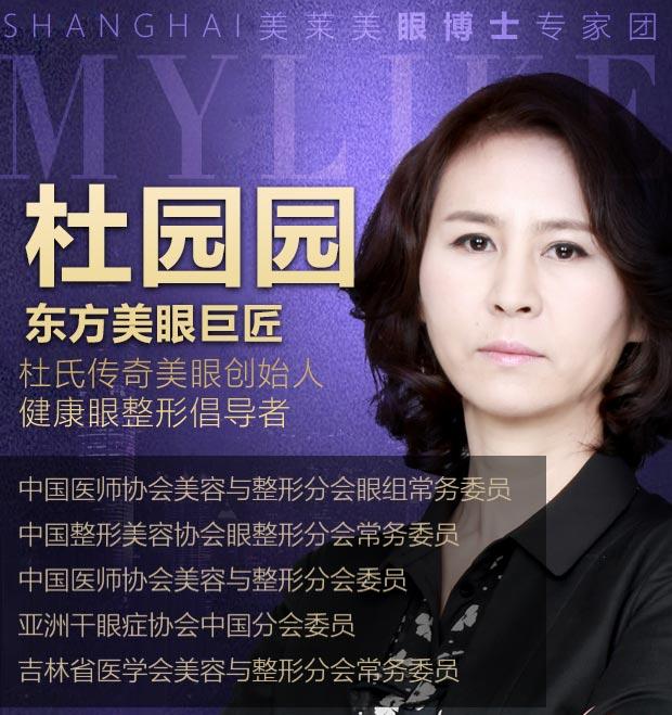 上海美莱谁做双眼皮好,美莱杜园园教授