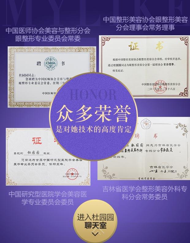 上海美莱谁做双眼皮好,美莱杜园园教授资质荣誉