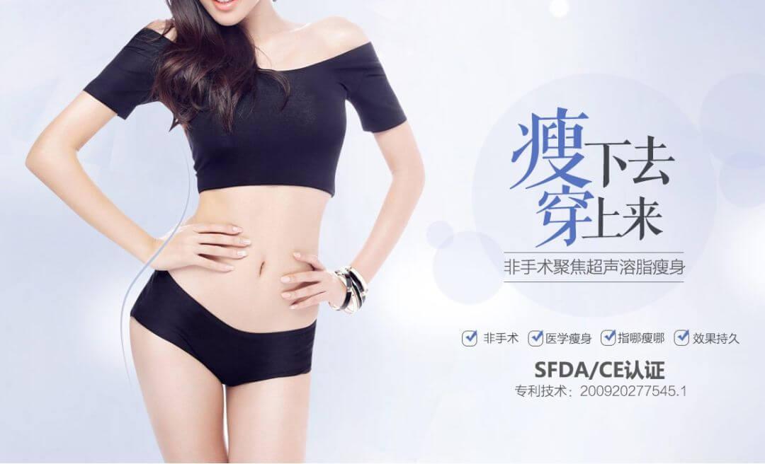 上海美莱溶脂减肥,让你悄悄变瘦变美