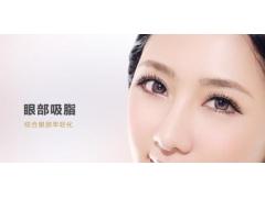 上海眼部吸脂的价格多少