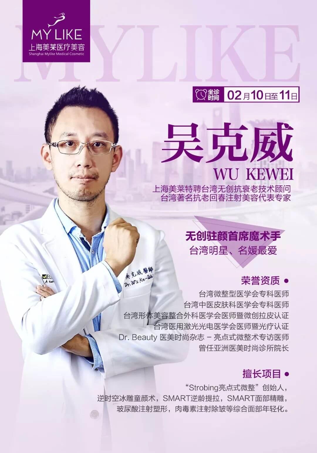 2月10日、11日上海美莱有台湾有名抗衰专家吴克威坐诊