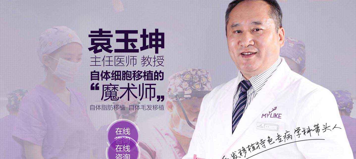 上海美莱自体脂肪移植专家袁玉坤