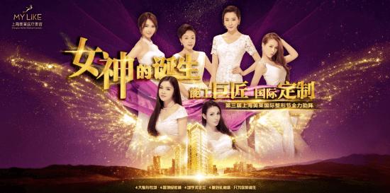 女神的诞生能工巨匠第三届上海美莱国际整形节全力助阵