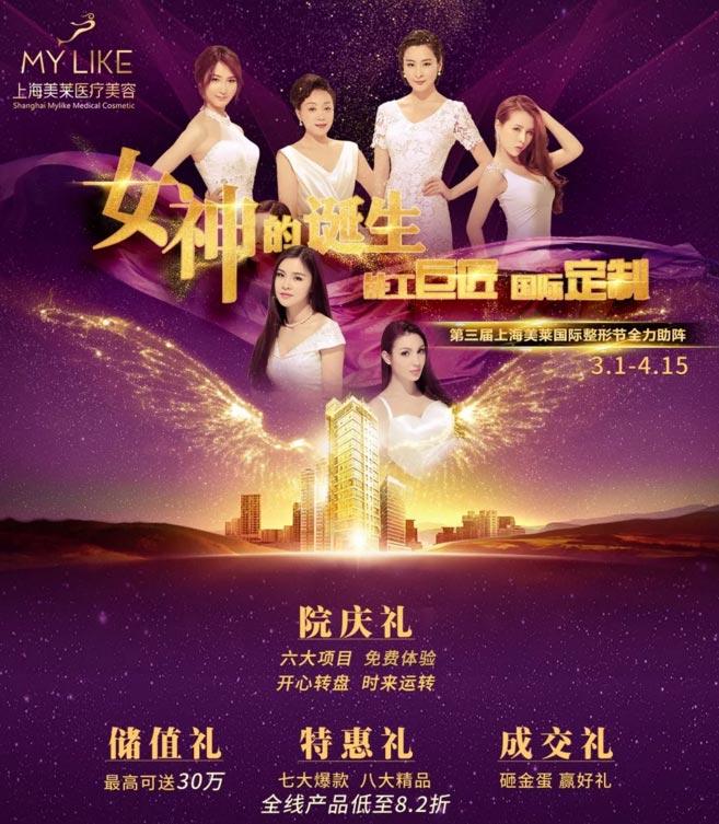 上海美莱3月国际整形节,多重惊喜微整形7大爆款