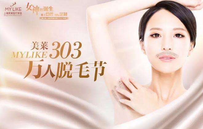 上海美莱近期脱毛优惠有哪些