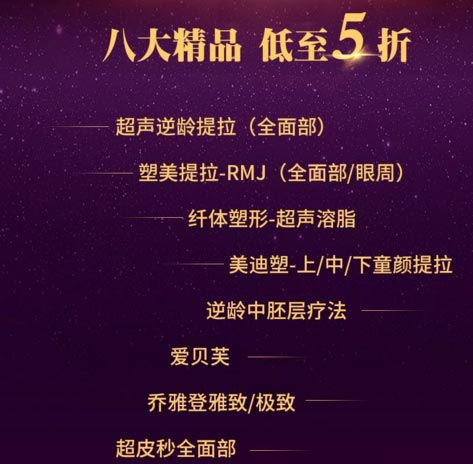 上海美莱国际整形节盛大开启,女神玻尿酸为您打造