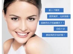 上海冷光牙齿美白仪价格是多少