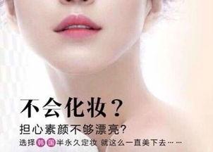 纹眉有害吗,上海美莱纹眉好不好