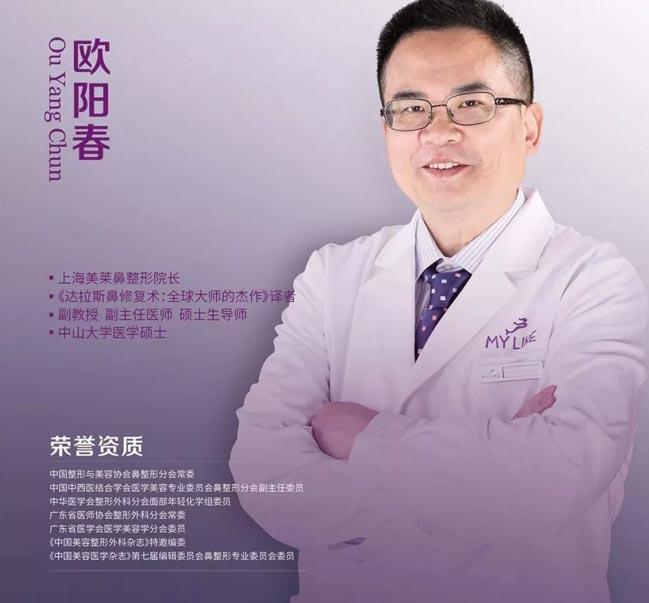 上海肋软骨隆鼻医师欧阳春教授