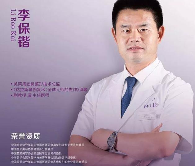 上海肋软骨隆鼻医师李保锴教授