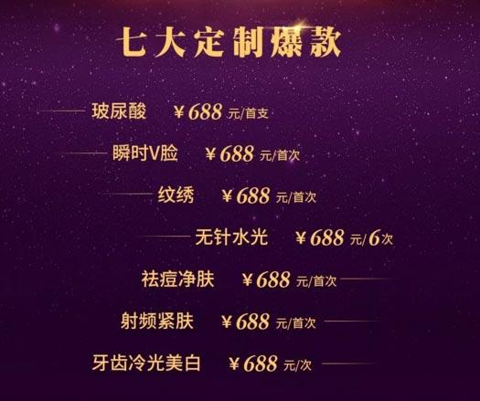 上海美莱整形节|无针水光6次需¥688,盛大抢售