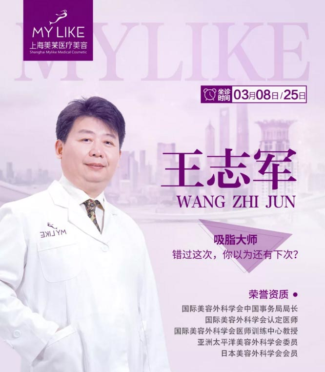 3月8日/25日吸脂王志军教授坐诊上海美莱