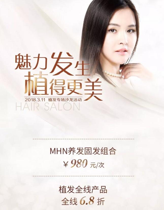 上海美莱3月11日植发沙龙|植发产品6.8折等你来