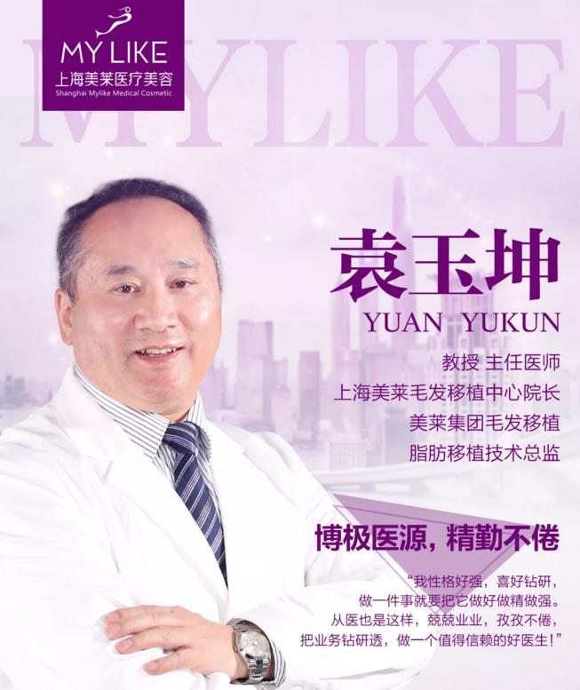 上海美莱植发专家袁玉坤教授