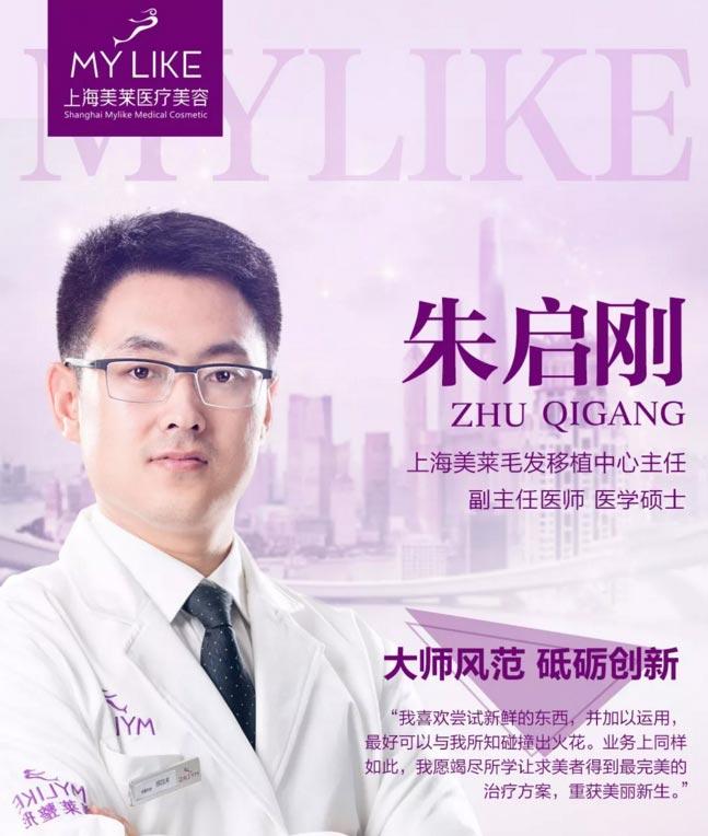 上海美莱植发专家朱启刚教授