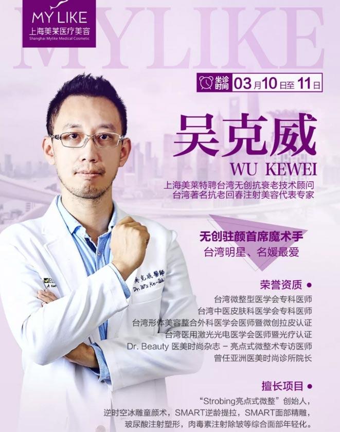 台湾抗衰专家吴克威3月10日、11日坐诊上海美莱