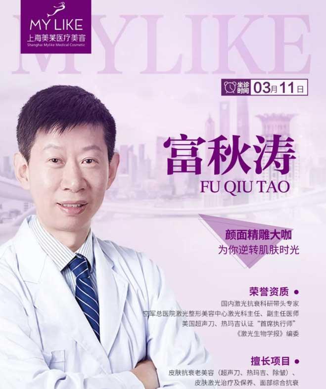 3月11日抗衰美容大咖富秋涛坐诊上海美莱