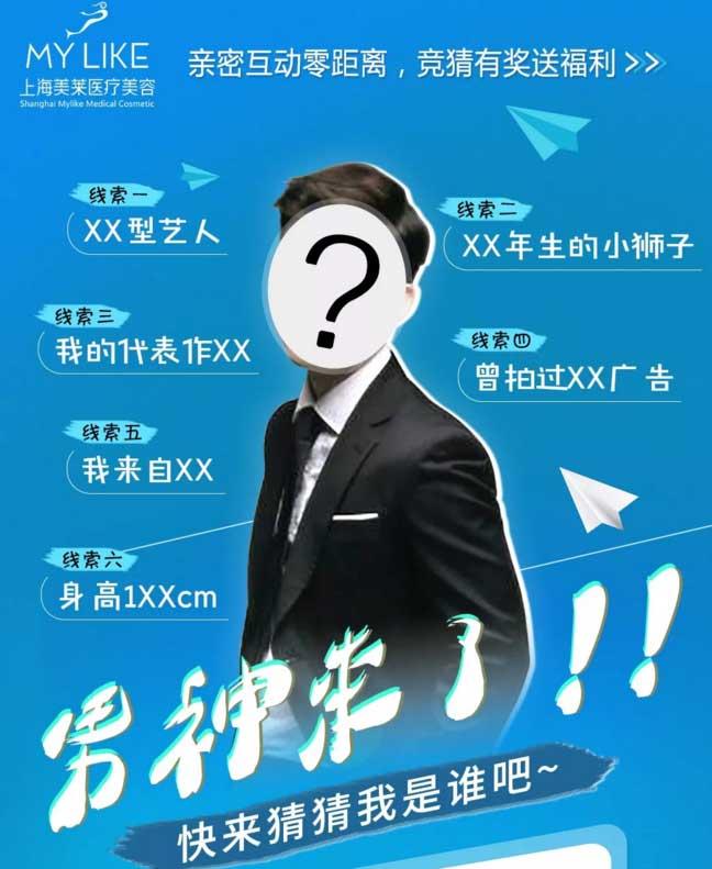 3月17日神秘重磅男神嘉宾降临上海美莱
