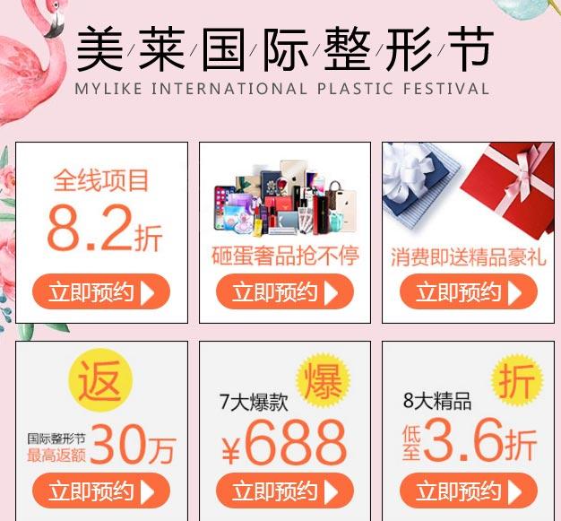 上海美莱医疗假体隆鼻需要多少钱
