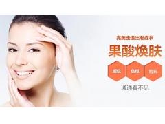 上海美莱果酸焕肤效果怎么样