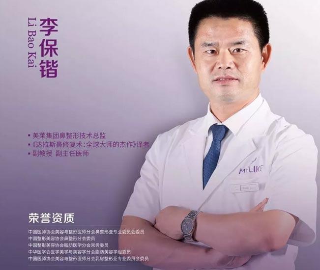 上海美莱鼻整形专家李保锴教授