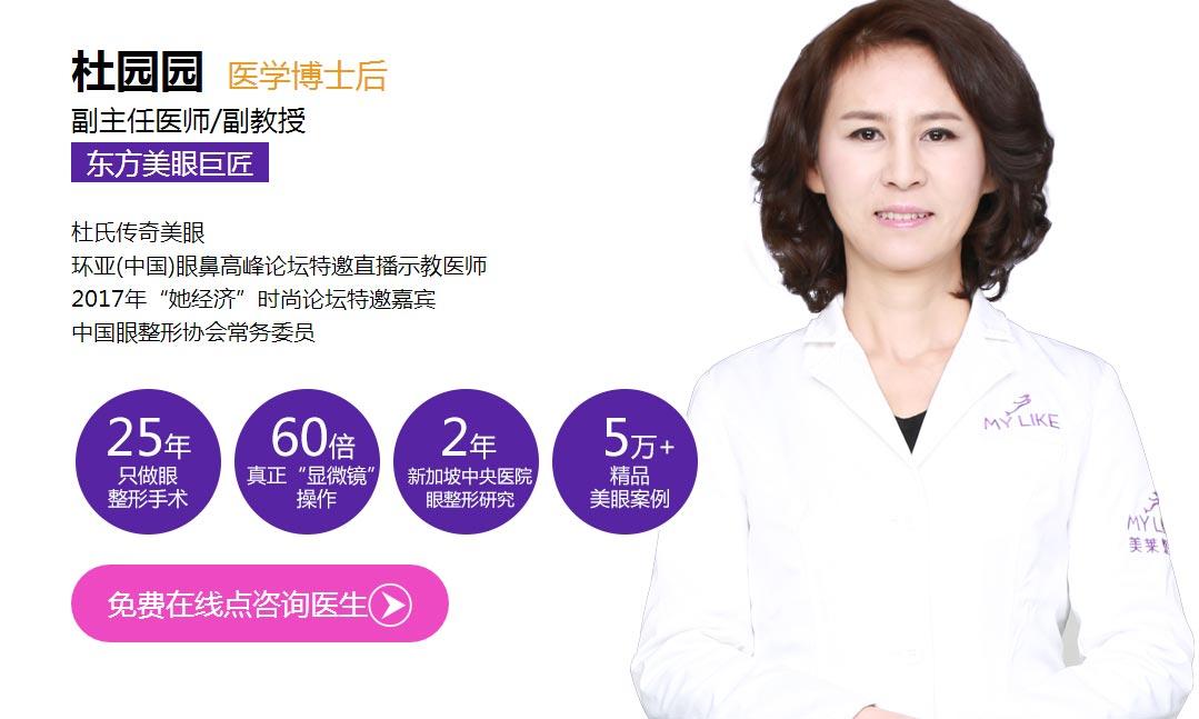 上海美莱开眼杜园园医师