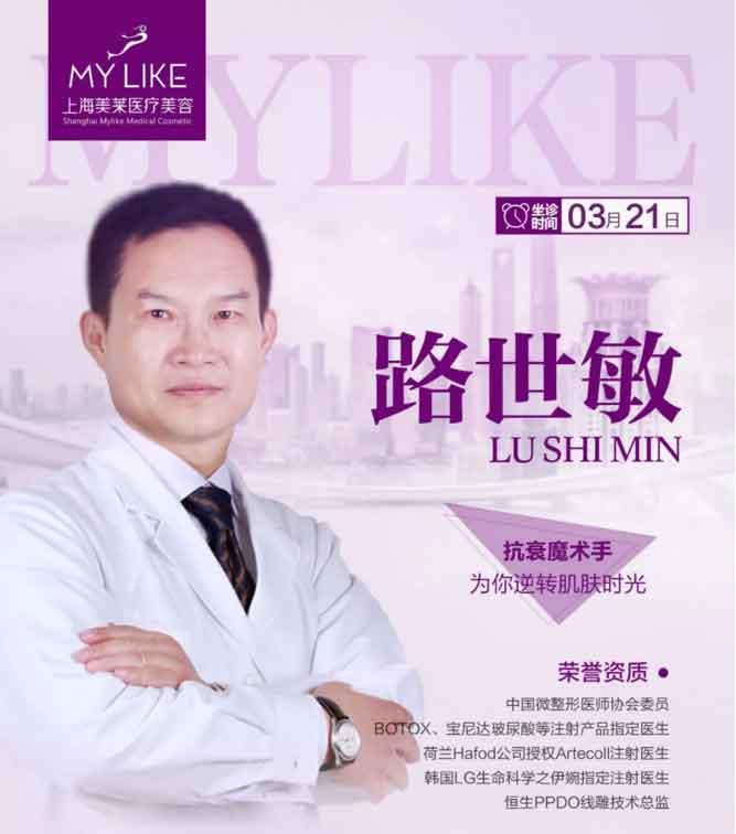 线雕达人路世敏主任3月21日坐诊上海美莱