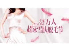 上海美莱可以做胸部脱毛吗