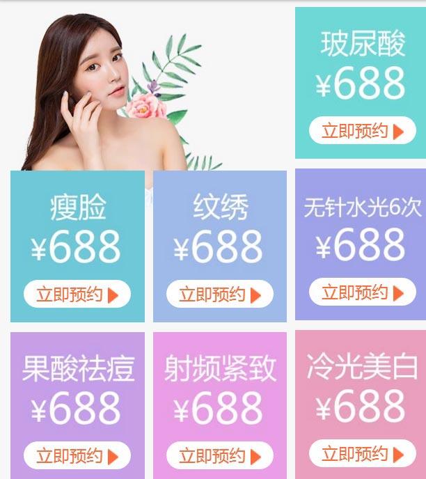 上海美莱3月优惠