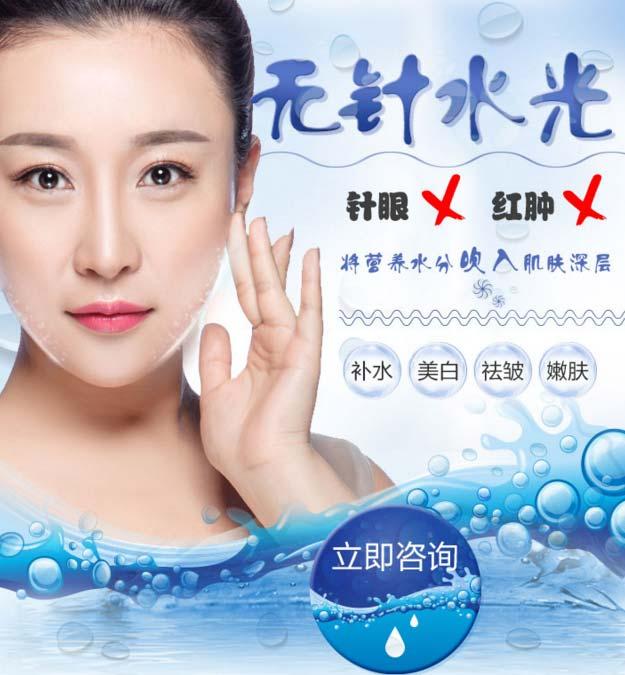 上海水光针哪家医院好