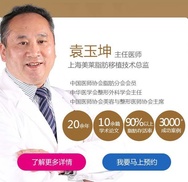 上海美莱自体脂肪填充专家袁玉坤