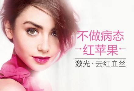 上海美莱对红血丝怎么消除