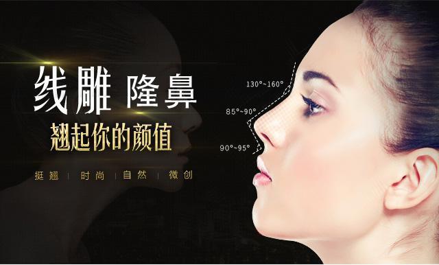 上海做线雕隆鼻大概需要多少钱