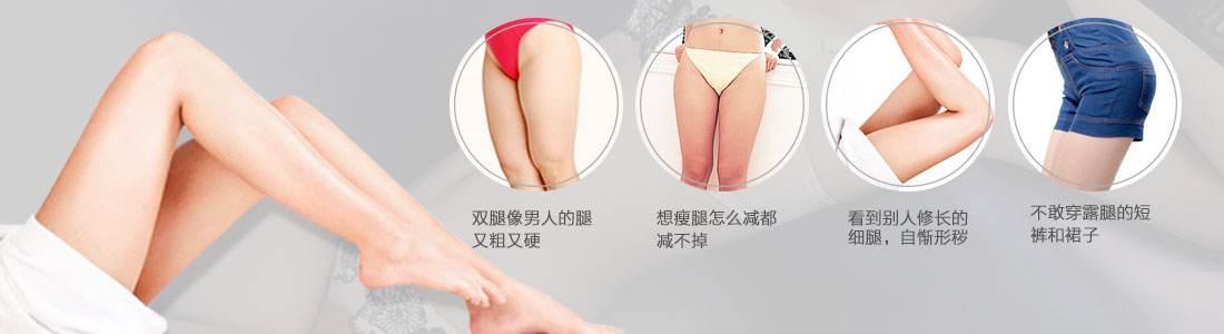 上海美莱怎么来瘦小腿